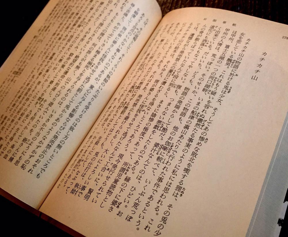 日本昔話 代官山店 鬼丸 (2)