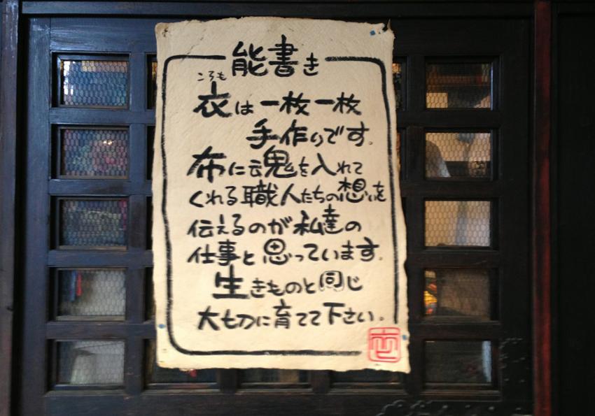 日本昔話 寺町店 神田