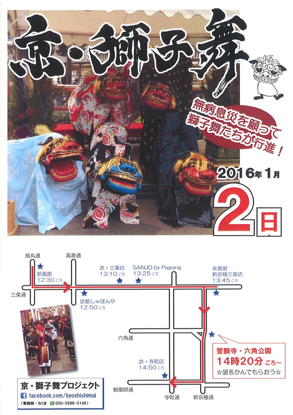 2015-2016nenmatsunenshi-2