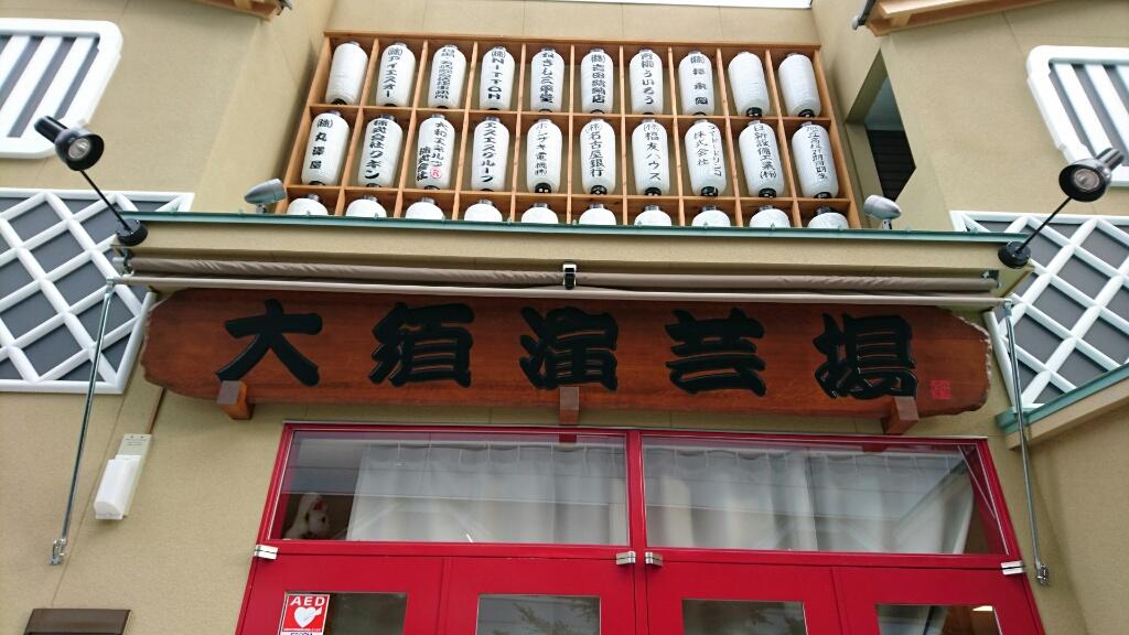 「安と○」名古屋店 丸山