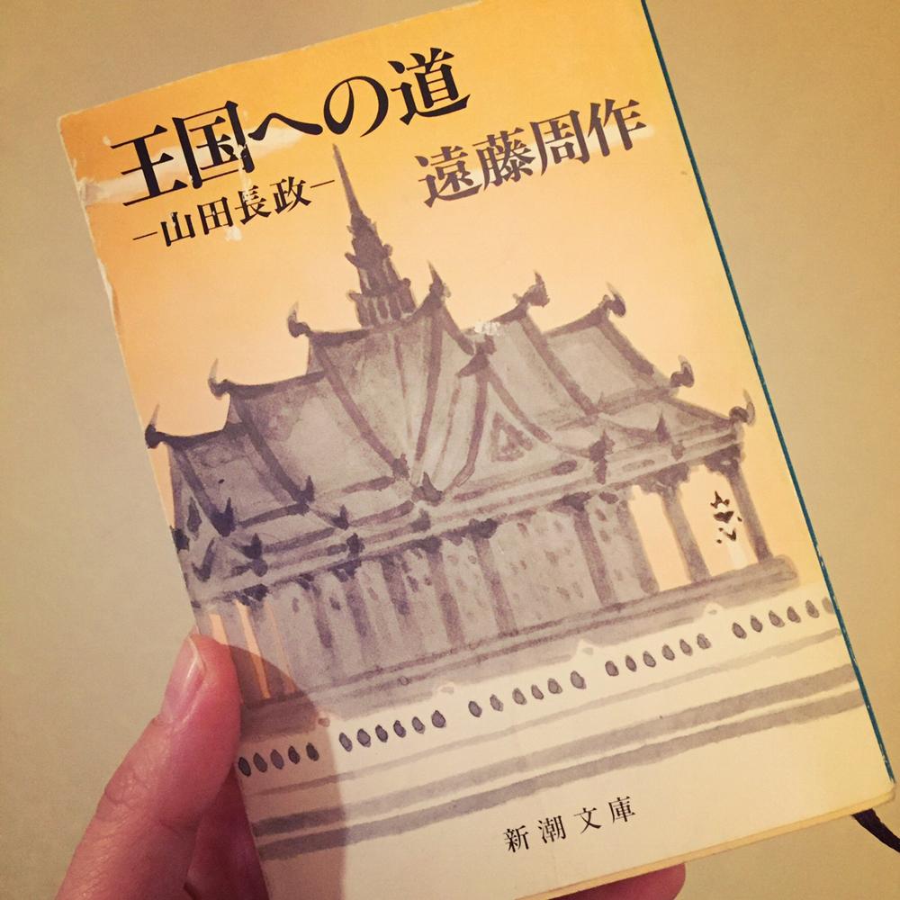 王国への道遠藤周作