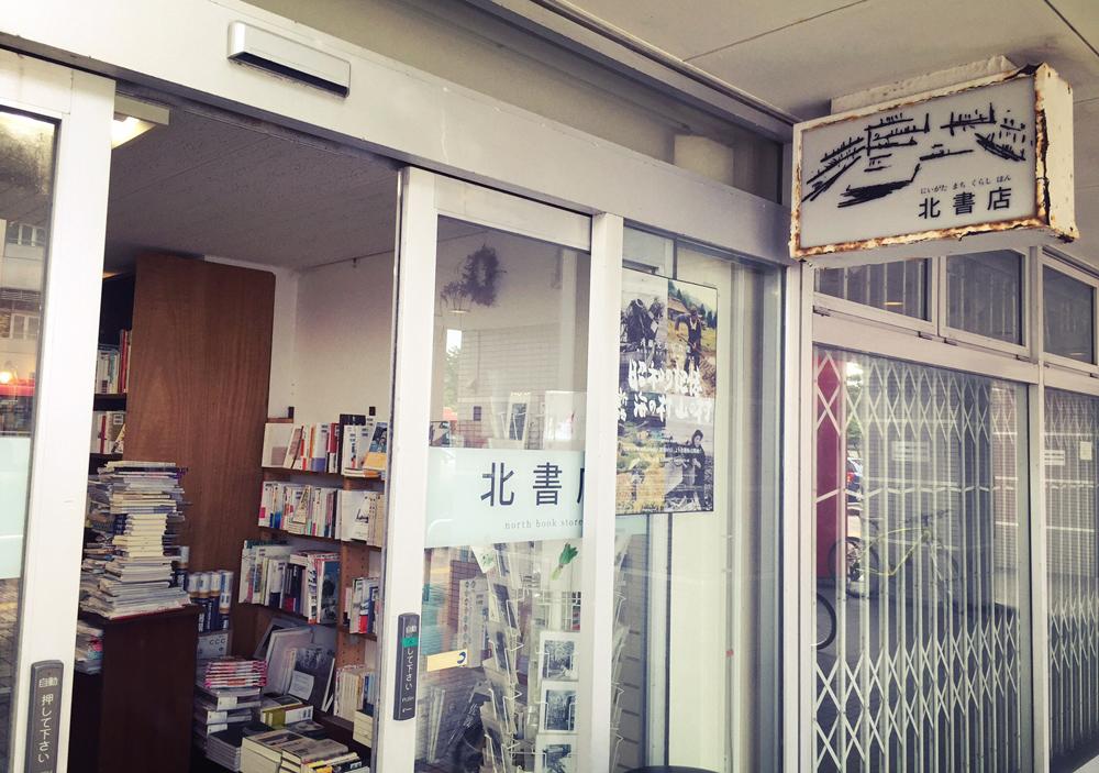 写真2北書店