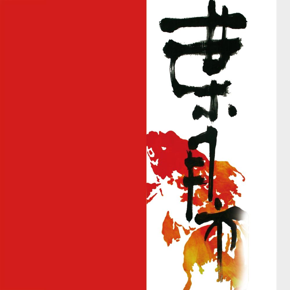 8-hadukiishi