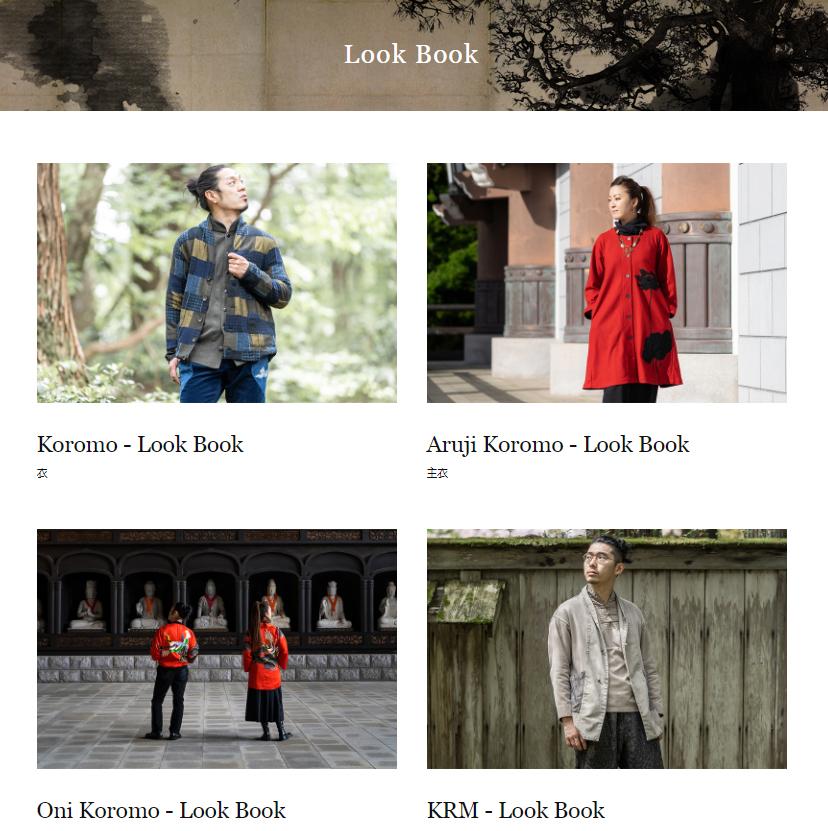 LookBook更新